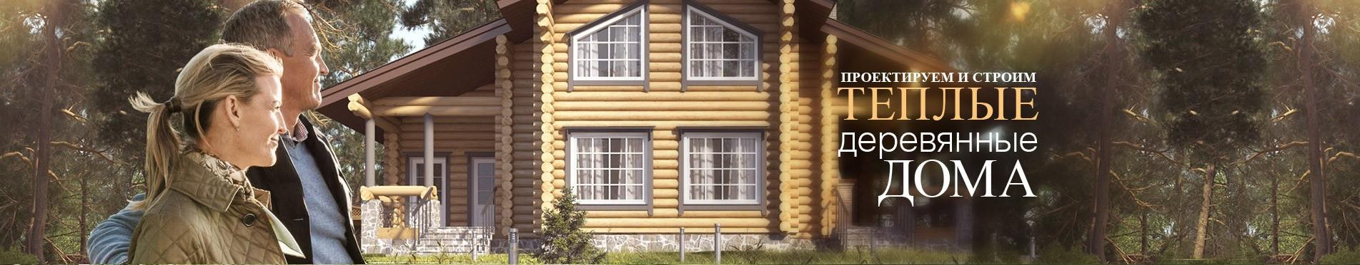 Норд Форест. Мы строим теплые дома